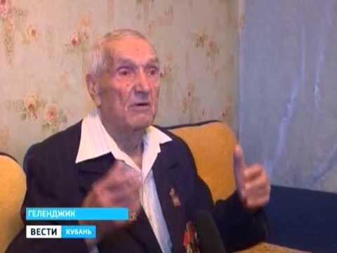 Ветеран из Геленджика отметит свое столетие
