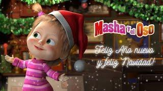 Masha y el Oso - 🎁 Feliz Año Nuevo y Feliz Navidad! 🎄