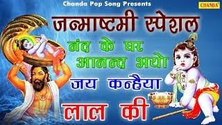 जन्माष्टमी स्पेशल | नन्द के घर आनंद भयो | Rakesh Kala | Nand Ke Anad Bhayo | Chanda Pop Song  IMAGES, GIF, ANIMATED GIF, WALLPAPER, STICKER FOR WHATSAPP & FACEBOOK