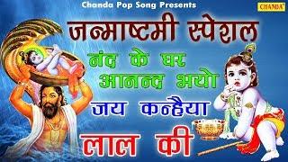 जन्माष्टमी स्पेशल | नन्द के घर आनंद भयो | Rakesh Kala | Nand Ke Anad Bhayo | Chanda Pop Song - Download this Video in MP3, M4A, WEBM, MP4, 3GP