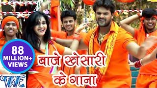 बाजे खेसारी के गाना - Bhole Bhole Boli - Khesari Lal - Bhojpuri Kanwar Songs 2020 new - Download this Video in MP3, M4A, WEBM, MP4, 3GP