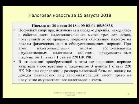 15082018 Налоговая новость о продаже и приобретении квартиры в одном периоде / sale of apartments