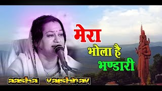 सावन स्पेशल : सुपरहिट शिव भजन || Mera Bhola Hai Bhandari || Aasha Vaishnav || Parshuram Live - Download this Video in MP3, M4A, WEBM, MP4, 3GP