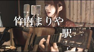 駅 / 竹内まりや  Mariya Takeuchi(フル)歌詞付き【Covered by GBG】
