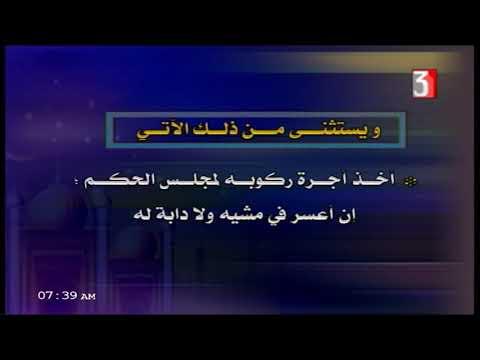 فقه مالكي للثانوية الأزهرية ( تابع أحكام الشهادة  : تحمل الشهادة ) د بشير عبد الله علي 15-03-2019