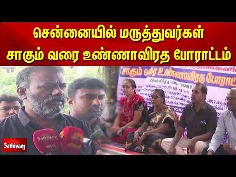 சென்னையில் மருத்துவர்கள் சாகும் வரை உண்ணாவிரத போராட்டம் | Chennai | Hunger Strike | Doctors