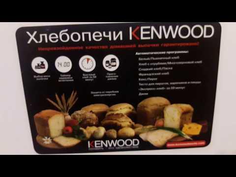 Хлебопечка  KENWOOD.Ремонт. Часть 1.