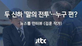 """[인터뷰] 김훈 """"최명길-김상헌, 상호 보완적…적대 세력으로 생각 안 해"""""""