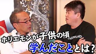 藤原和博×堀江貴文教育アップデート編vol.1〜ホリエモンチャンネル〜