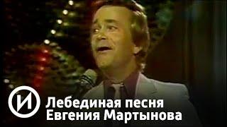 """Лебединая песня Евгения Мартынова   Телеканал """"История"""""""