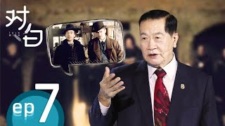 对白·让我们和更好的你聊聊 EP07 华人第一神探李昌钰来了!一生破案8000余件却只怕1人