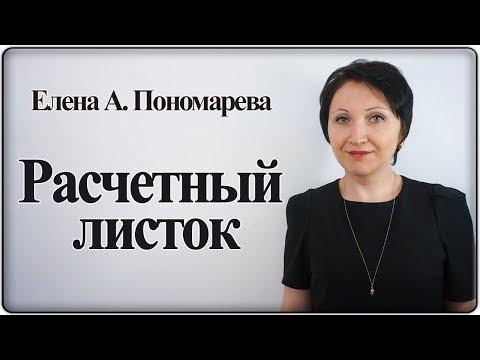 Расчетный листок - Елена А. Пономарева
