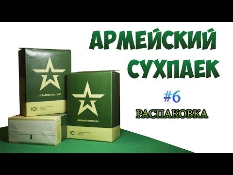 Сухой Паек Армии России (ИРП-6)