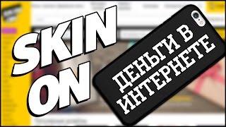 Заработок в Интернете на продукции от SkinOn