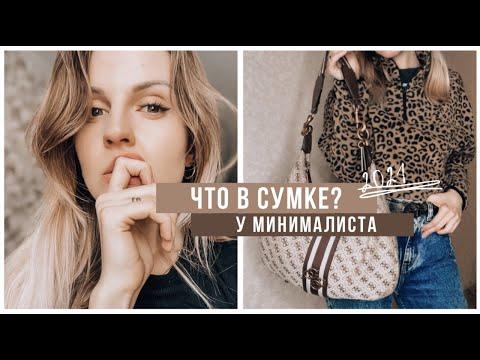 Что в сумке минималиста?