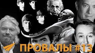 Знаменитые Неудачи #13 - Том Хэнкс, Альберт Эйнштейн, Майкл Джордан