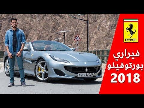 العرب اليوم - قيادة فيراري بورتوفينو 2018 الجديدة