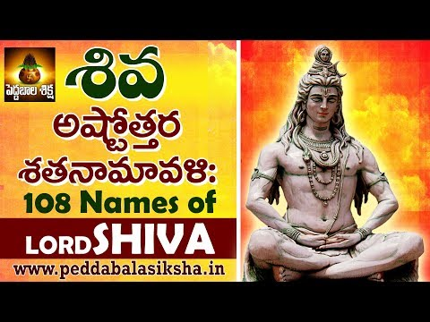 Shiva Ashtothram in Telugu   Shiva Ashtottara Shatanamavali   108 names of God   Peddabalasiksha