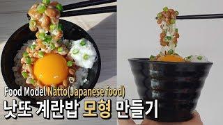 낫또 계란밥 모형 만들기 : Making A Food Model Natto(Japanese Food) FAKE FOOD!!