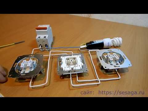 Схема и подключение перекрестного выключателя