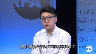 【專訪回顧】梁天琦:香港還有救嗎?