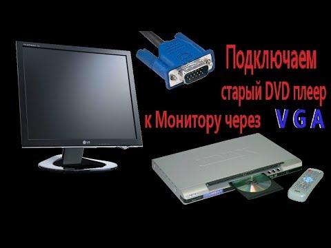 , title : 'Подключаем старый DVD плеер к монитору через VGA !'