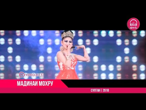 Мадинаи Мохру - Султан (Клипхои Точики 2017)