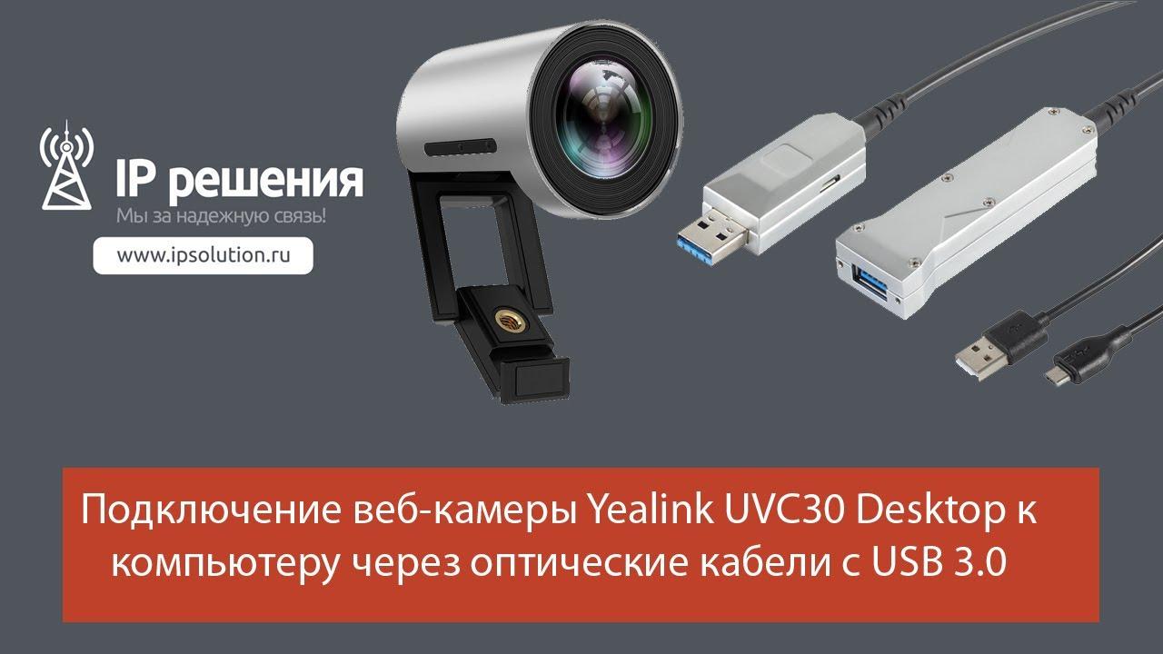 Подключение веб-камеры Yealink UVC30 Desktop к компьютеру через оптические кабели с USB 3.0
