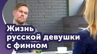Может ли русская девушка жить с финским мужчиной̆?
