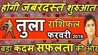 तुला राशि राशिफल 2019 Libra horoscope 2019 in hindi