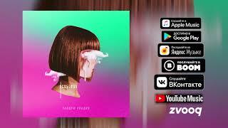 Кристина Кошелева - Танцую сладко (Премьера трека, 2019)