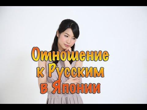 Отношение к Русским в Японии