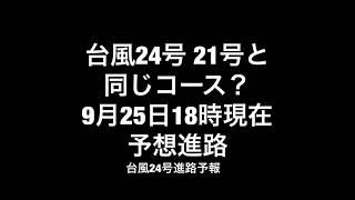 台風24号・21号と同じ直撃コース?気になる進路情報