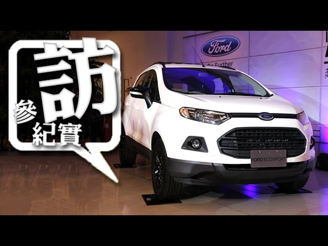 74.9 萬起 Ford EcoSport 燻黑勁裝版正式上市 !