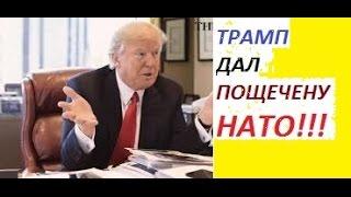 СРОЧНО!Трамп дал Пощечину  НАТО!!!