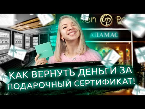КАК ВЕРНУТЬ ПОДАРОЧНЫЙ СЕРТИФИКАТ В МАГАЗИН? КАК ВЕРНУТЬ ДЕНЬГИ ЗА ПОДАРОЧНЫЙ сертификат?