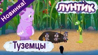 Лунтик - 484 серия ☀ Туземцы 🌴 Лунтик - Новые серии