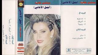 أجمل أغاني ميشلين خليفة تحميل MP3