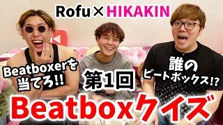 【第1回 ビートボックスクイズ】がマニアックすぎて放送事故www【HIKAKIN × Rofu】【Beatbox Quiz】
