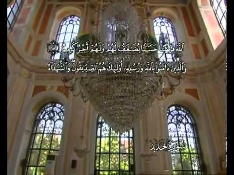 Sourate Le fer <br>(Al Hadid) - Cheik / Ali El hudhaify -
