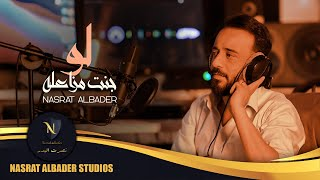 نصرت البدر - لو | Nasrat Albader - Lo حصريا (2021 ) تحميل MP3