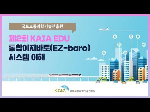 2021년 제2회 KAIA EDU 교육영상_이지바로 소개 썸네일