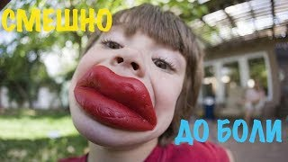 Ржачные приколы 2018 смешное видео