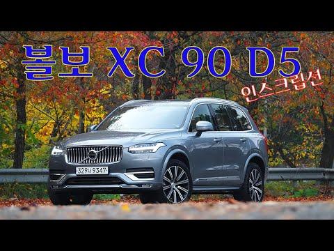 Autodiary 볼보 The New XC90