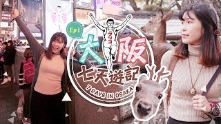 大阪七天遊記 7 Days In Osaka EP1 | 道頓崛, 心齋橋, 奈良, 黑門市場, 燒肉力丸 (自由行) | siucircle