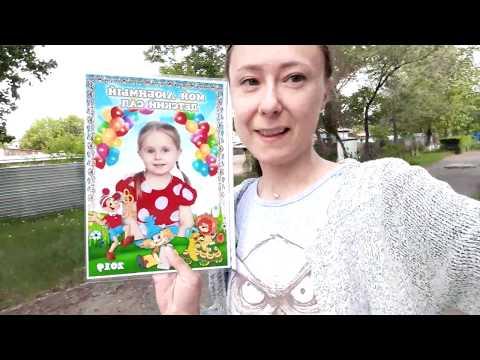 Vlog:Первая Элина виньетка.Всей семьёй в огороде.Мои линзы для зрения.