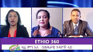 ethio 360 news today 2019 - TH-Clip
