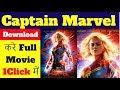 Captain Marvel | How To Download Captain Marvel Full Movie 2019 In Hindi