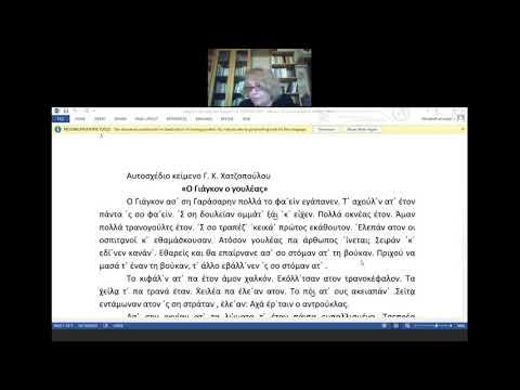 Πρώτο διαδικτυακό μάθημα εκμάθησης ποντιακής διαλέκτου από την Γιώτα Ιωακειμίδου