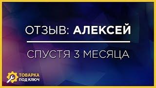 Отзыв Алексея - коуч-группа Товарный эксперт - спустя 3 месяца